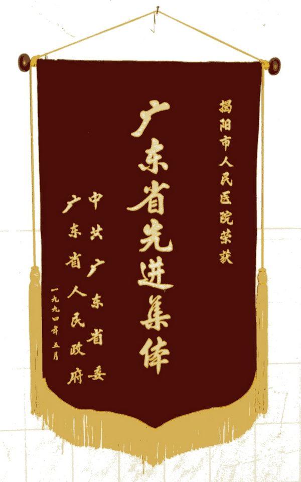 1994年被广东省委省政府评为广东省先进集体