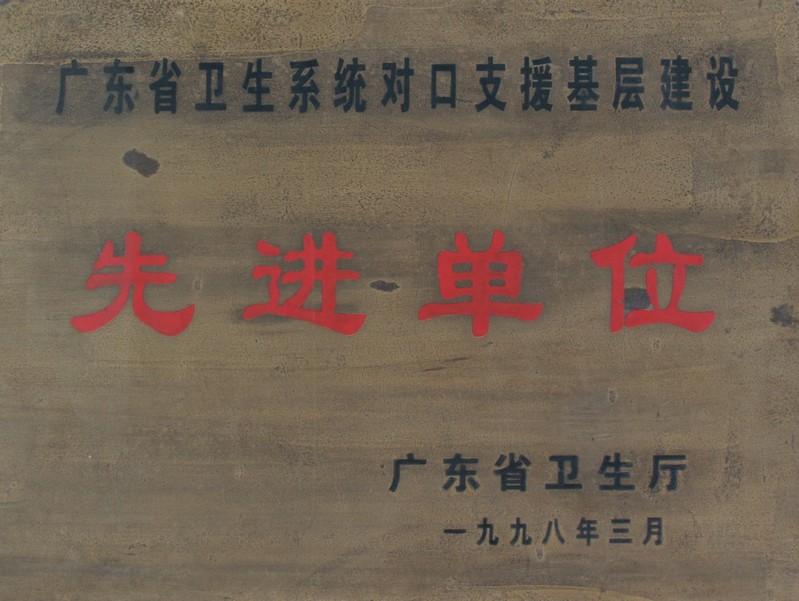 1998年被广东省卫生厅评为广东省先进单位