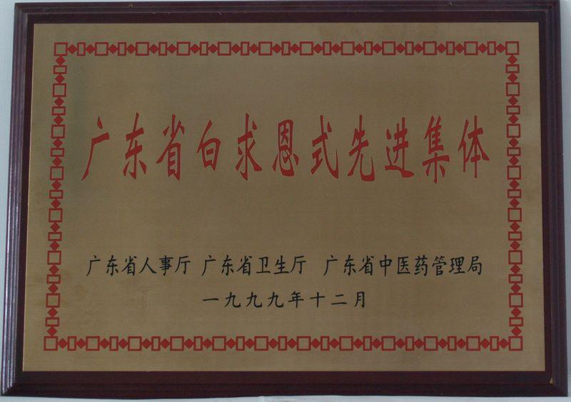 1999年被评为白求恩式先进集体