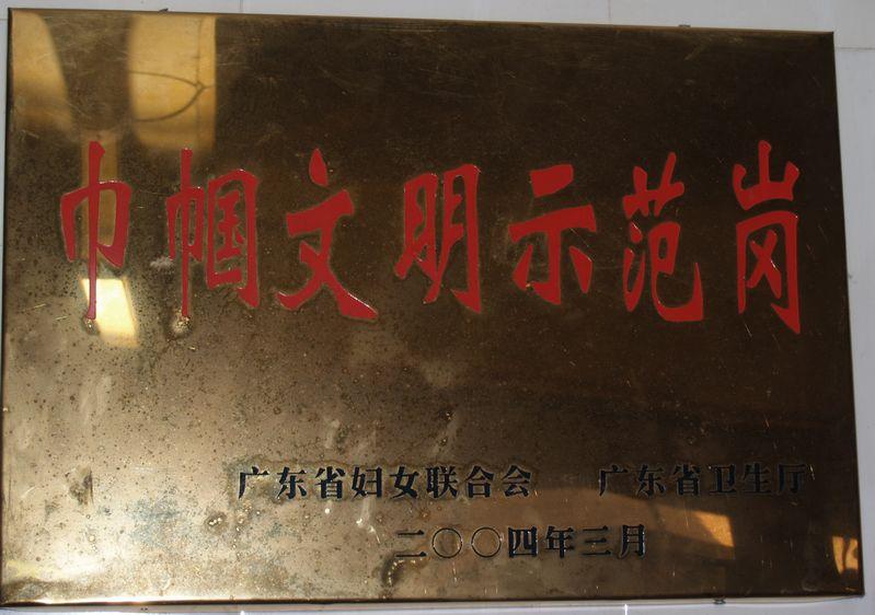 2004巾帼文明示范岗